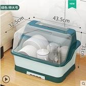 裝碗筷收納盒放盤碟瀝水置物收納架廚房用品家用大全臺面帶蓋碗柜 NMS名購新品