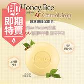 (NG無盒/即期商品) 韓國 Secret Key 蜂萃調理潔面皂 100g