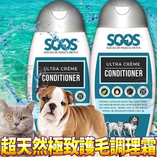 【zoo寵物商城】SOOS》TP-PP105天然死海超天然極致護毛寵物調理霜-250ml/瓶