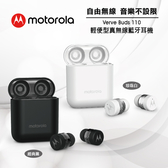 Motorola 真無線藍牙耳機 Verve Buds 110