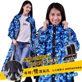 JUMP 樂扣迷彩前開專利透氣風雨衣+R1尼龍簡便鞋套(迷彩藍)
