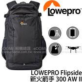 LOWEPRO 羅普 Flipside 300 AW II 新火箭手 黑色 後背相機包 (24期0利率 免運 台閔公司貨) 空拍機包 LP37127