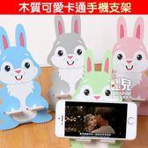 【妃凡】動物造型!木質 可愛卡通 手機支架 手機架 手機座 ipad 平板 床頭 懶人支架 通用 架子 163