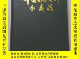 二手書博民逛書店罕見《中國圖書資料分類法》私藏十品,無翻閱,無字跡Y25897