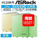 【分期0利率】「心礦神怡之魔款」:4560雙核、8G、120G SSD Or 1TB HDD、1050Ti獨顯、500W