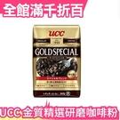 日本 UCC 金質精選研磨咖啡粉 360g 超細緻咖啡粉 禮物 送禮 居家防疫首選【小福部屋】