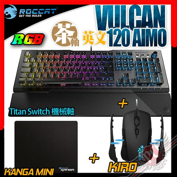 [ PC PARTY  ]   德國冰豹 ROCCAT VULCAN 120 AIMO 鍵盤+KIRO 滑鼠+Kanga mini 鼠墊