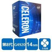 【綠蔭-免運】INTEL 盒裝Celeron G4920