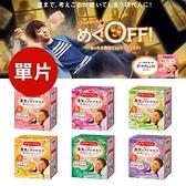 日本 KAO 花王 蒸氣眼罩 (單片) 眼罩 蒸氣眼罩 花王 蒸氣 熱敷眼罩 花王眼罩