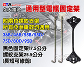 【久大電池】 通用型電瓶固定架.附兩枝螺紋支架.螺紋支架長短可修剪~所有亞洲車均適用~