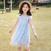 童裝女女童夏裝新款洋裝兒童裙子大童夏款洋氣女孩公主裙夏 至簡元素