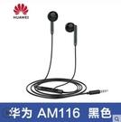 有線耳機 華為原裝正品AM115/AM116耳機#原配高音質半入耳式3.5mm圓孔有線手機線 智慧 618狂歡