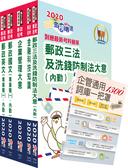 【鼎文公職】 T2D01【對應2021年新制】郵政招考專業職(二)(內勤-櫃台業務.郵務處理.外匯櫃台)套書