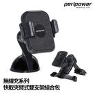 [哈GAME族]免運費 可刷卡●附出風口支架●PeriPower PS-T02 無線充系列 快取夾臂式雙支架組合包