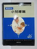 【書寶二手書T1/醫療_CDC】專家解答小兒哮喘_史丹佛家庭醫學百科全書46