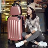 行李箱 26登機密碼箱子母行李箱女男24小清新韓版22萬向輪個性大容量20寸 茱莉亞