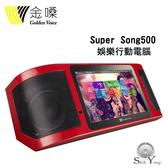 金嗓 Super Song500 可攜式 行動卡拉OK【公司貨保固+免運】