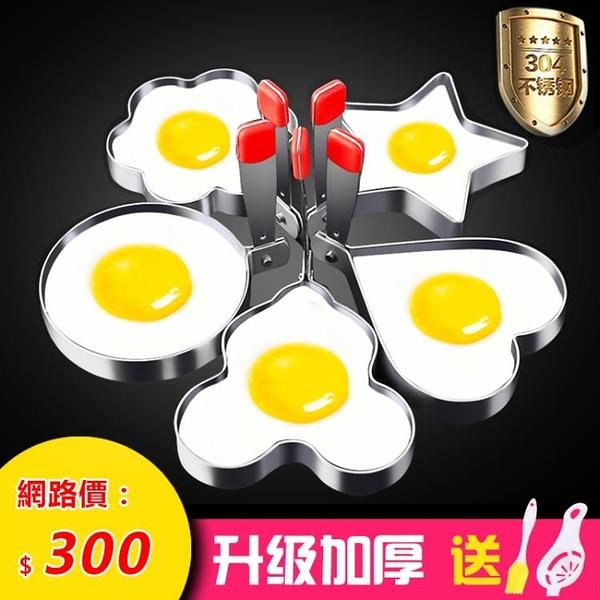 304不銹鋼煎蛋模具神器煎雞蛋模型煎蛋器愛心形荷包蛋飯團磨具套  【端午節特惠】