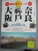 【書寶二手書T7/旅遊_HAQ】跟著小氣少年自由行大阪神戶奈良_小氣少年