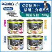 *KING WANG*【12罐組】德國dr-clauder《克勞德博士主食-鴨肉|火雞肉|深海魚|鮮蝦 可選》200g 貓罐