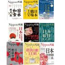 《Nippon所藏日語嚴選講座系列 9 書》