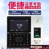 ZKTECO/中控智慧iFace702人臉識別考勤機 指紋人臉一體機 打卡機指紋 優拓