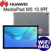 HUAWEI MediaPad M5 10.8吋 ◤0利率,送大包好禮◢ 八核心平板 WiFi版 (4G/64G)