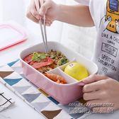 日式分隔陶瓷飯盒創意兩三分格便當盒分餐保鮮帶蓋可微波爐密封碗
