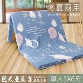 【R.Q.POLO】純棉日式亞藤蓆-暢趣海洋(三折式冬夏兩用抗菌床墊-單人3X6尺)