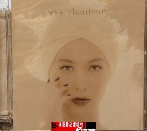 停看聽音響唱片】【CD】學而.唱 chanteur