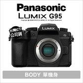 Panasonic G95 Body 單機身 防塵防滴 5軸防震 4K 獨立3.5mm插孔 公司貨★6期0利率★ 薪創數位