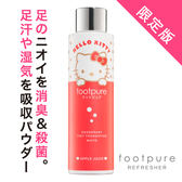 footpure限定版Hello Kitty寶貝BB鞋蜜粉(120ml/60g)香蘋果漾