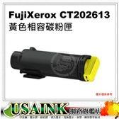 USAINK ☆ FujiXerox CT202613 黃色相容碳粉匣 ☆ CP315dw / CM315z CP315 / CM315