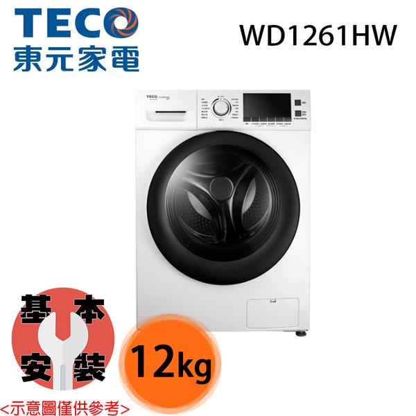 【TECO東元】12KG 變頻洗脫烘滾筒洗衣機 WD1261HW 免運費送基本安裝