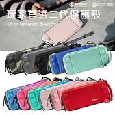 【Tomtoc】玩家首選 二代 任天堂 Nintendo Switch 收納盒/包 保護包 特別色