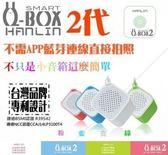 HANLIN正版Q-BOX2 藍芽自拍2代小音箱(自拍+通話+聽音樂) 安卓蘋果通用-NCC專利認證