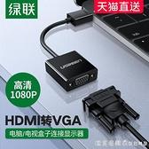 hdmi轉vga轉換器hami帶音頻視接口hdim筆記本電腦臺式機頂盒看電視投影儀顯示器屏 漾美眉韓衣