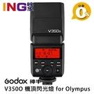 【24期0利率】Godox 神牛 V350O 機頂閃光燈 鋰電池 開年公司貨 for OLYMPUS/Panasonic V350