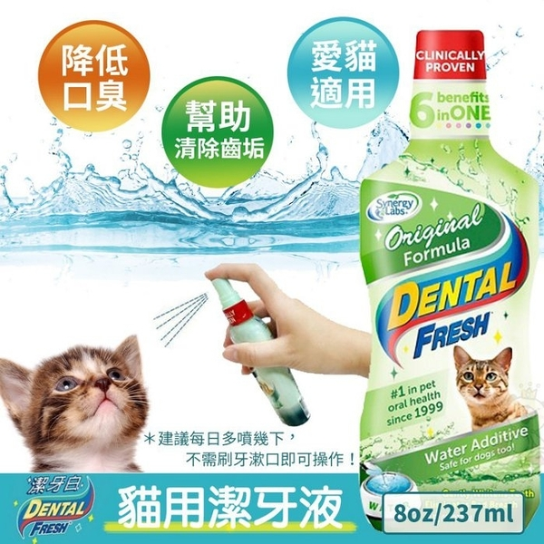 *KING WANG*美國Dental Fresh潔牙白《貓用-潔牙液》8oz