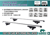  MyRack   BNB CROSS BAR 鋁合金車頂桿 (CB-1008) 車頂行李架 鋁合金橫桿 車頂架