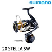 漁拓釣具 SHIMANO 20 STELLA SW 6000XG [紡車捲線器] [送1000元折價券]