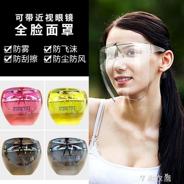 防曬面罩防霧高清透明舒適護目鏡時尚防飛沫廚房防油煙防護鏡男女 快速出貨