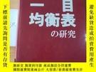 二手書博民逛書店罕見一目均衡表の研究Y15335 佐タ木英信 出版2008