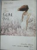 【書寶二手書T9/翻譯小說_LOZ】在妳身邊90天_西西莉雅.艾亨
