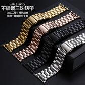 Apple Watch Series 3 2 iWatch 三珠 錶帶 不鏽鋼 精密 watch2 手錶錶帶 腕帶 商務 奢華 金屬