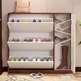 鞋櫃超薄翻鬥鞋櫃家用門口大容量省空間收納櫃簡約經濟 易家樂
