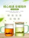 茶杯玻璃杯過濾花茶杯家用帶把茶水分離男女辦公透明帶蓋泡茶杯子 台北日光