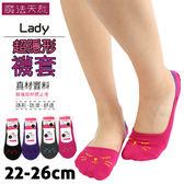 止滑 超隱形襪 貓咪閉眼款 襪套 台灣製 魔法天裁