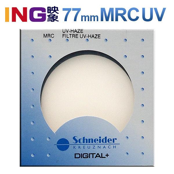 Schneider 77mm MRC UV 頂級銅框 多層鍍膜保護鏡 德國 信乃達 贈B+W濕式拭鏡紙 見喜公司貨 77