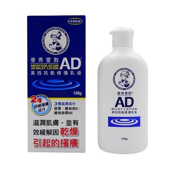 曼秀雷敦 AD高效抗乾修復乳液120ml【德芳保健藥妝】